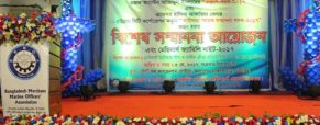 Bangladesh Merchant Marine Officers' Association gathering of mariners in Chittagong